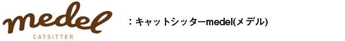 キャットシッターmedel(メデル)|埼玉県さいたま市