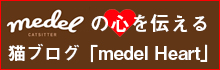 medelの心を伝える猫ブログ「medel Heart」こちら!